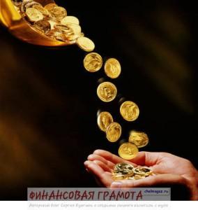 Финансовая безопасность - шаг к финансовой свободе.