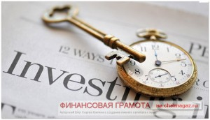 Английский способ инвестирования: надежность, налоги, возможности.