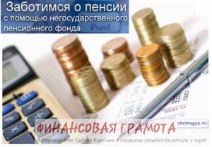 Создание капитала: 6 выгод вкладывать в пенсионные фонды.