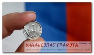 Как бюджет России влияет на вашу жизнь?