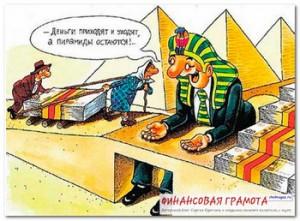 Безопасность ваших денег и новые пирамиды.
