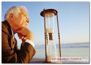 Создание капитала и пенсионная система - в чем связь?