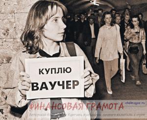 Григорий Явлинский: как делалась ваучерная приватизация в России.