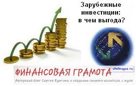 Чем выгодней зарубежные инвестиции?