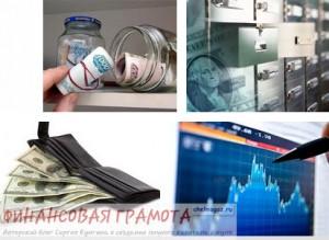 Как сохранить деньги в кризис?