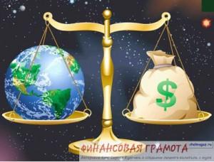 Какое отношение к деньгам в разные периоды жизни? продолжение