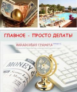 Доходность инвестиций моего портфеля - итоги  2012 года.