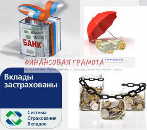 Система страхования вкладов: как вернуть деньги когда ваш банк разорится? Часть 1