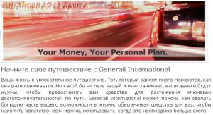 Какие выгоды получают частные инвесторы в Generali-VISION?