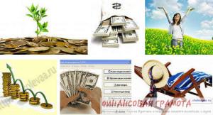 Как создавать богатство и финансовое благополучие?