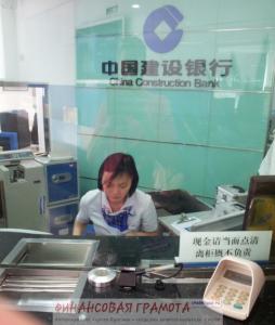 Как выгодней расходовать деньги в Китае?