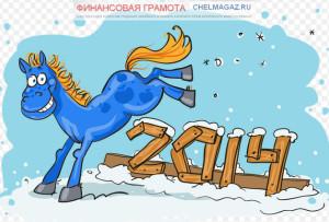 2014 год синей деревянной лошади - итоги и планы развития