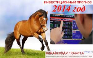Какую доходность инвестиций ожидать в 2014 году?