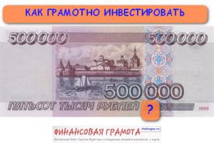 Как инвестировать грамотно 500000 рублей?