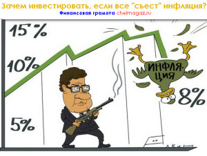 """Зачем инвестировать, если все """"съест"""" денежная инфляция?"""