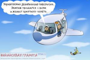 Девальвация вкладов: пострадают ли накопления от падения рубля?